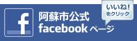 阿蘇市公式facebookページ
